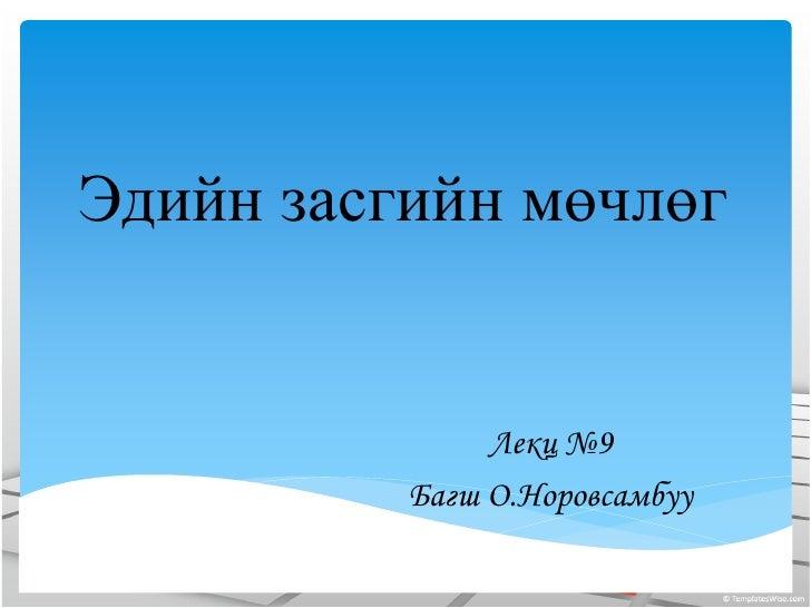 Эдийн засгийн мөчлөг               Лекц №9          Багш О.Норовсамбуу
