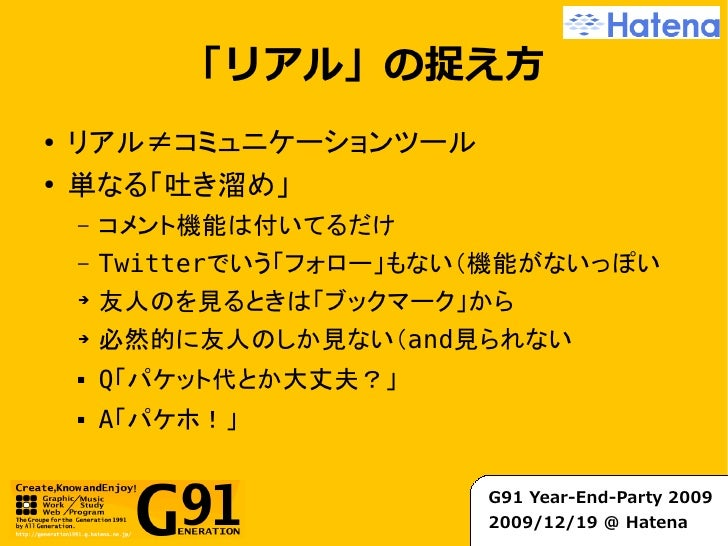 G91関西忘年会Lt資料