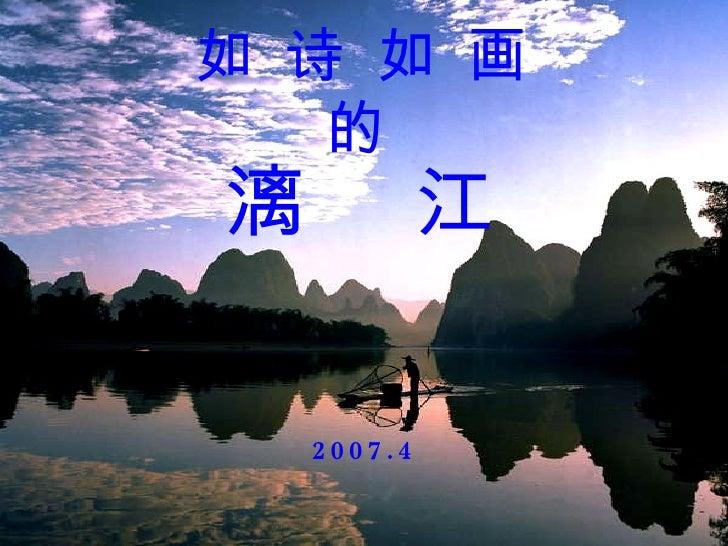 漓  江 如 诗 如 画 的   2007.4