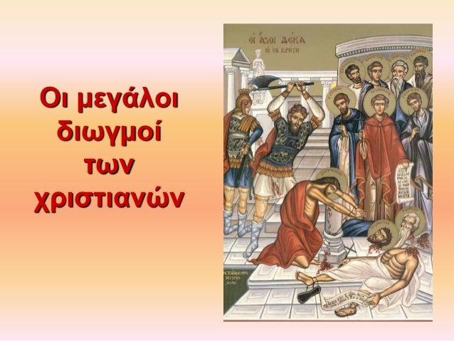 Οι μεγάλοι διωγμοί των χριστιανών