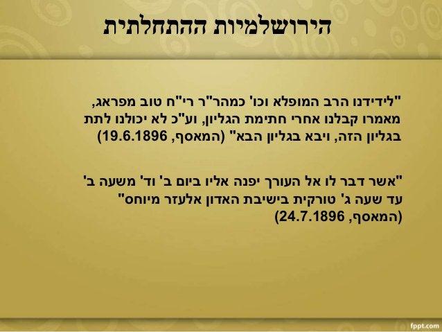 """ההתחלתית הירושלמיות """"וכו המופלא הרב לידידנו'כמהר""""רי ר""""מפראג טוב ח, הגליון חתימת אחרי קבלנו..."""