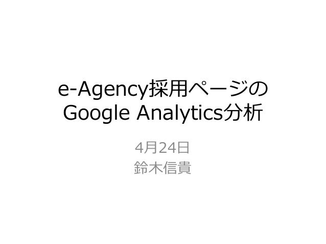 e-Agency採用ページの Google Analytics分析 4月24日 鈴木信貴