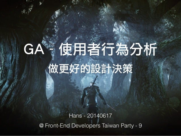 GA - 使用者行為分析 做更好的設計決策 Hans - 20140617 @ Front-End Developers Taiwan Party - 9