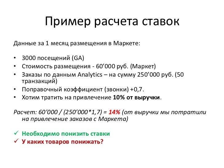 Повышаем эффективность: расчет ставок<br />Один период времени<br />Данные из Analytics<br />Данные о затратах из Маркета<...