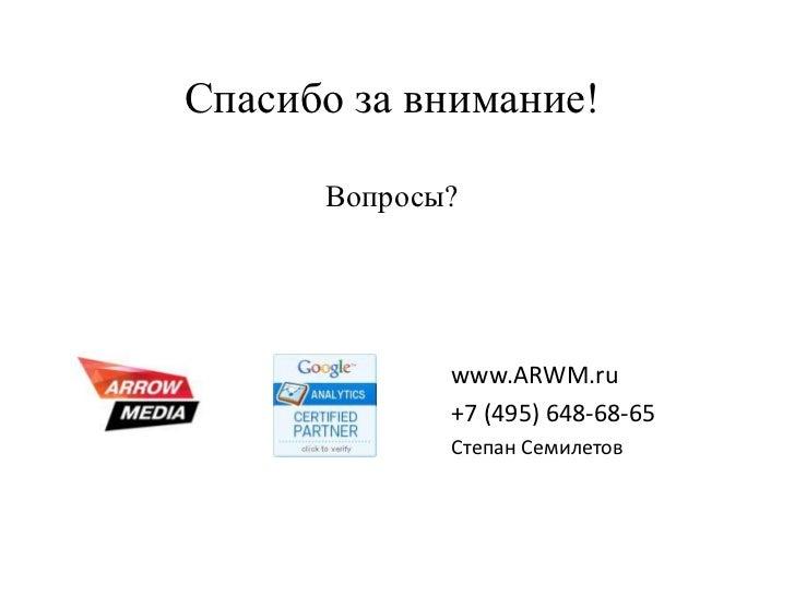 Спасибо за внимание! Вопросы?<br />www.ARWM.ru<br />+7 (495) 648-68-65<br />Степан Семилетов<br />