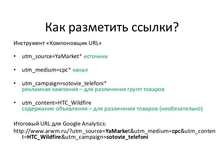 Электронная торговля в Google Analytics: данные о транзакциях<br />