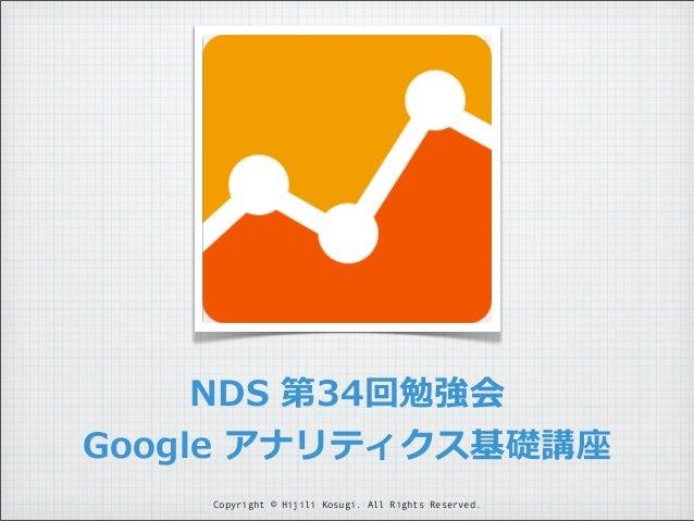 NDS 第34回勉強会 Google アナリティクス基礎講座 Copyright © Hijili Kosugi. All Rights Reserved.