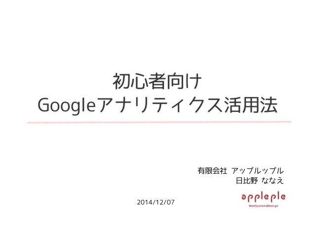 初心者向け  Googleアナリティクス活用法  有限会社 アップルップル  日比野 ななえ  2014/12/07