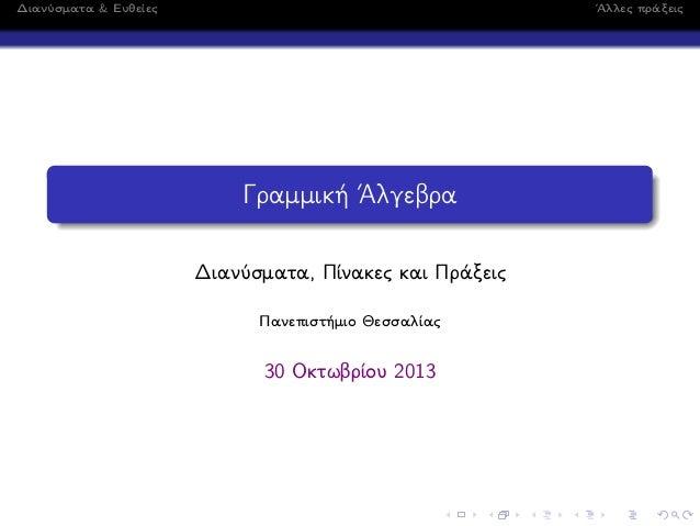 Διανύσματα & Ευθείες  ΄Αλλες πράξεις  Γραμμική ΄Αλγεβρα Διανύσματα, Πίνακες και Πράξεις Πανεπιστήμιο Θεσσαλίας  30 Οκτωβρί...