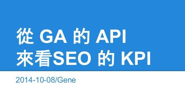 從 GA 的 API  來看SEO 的 KPI  2014-10-08/Gene