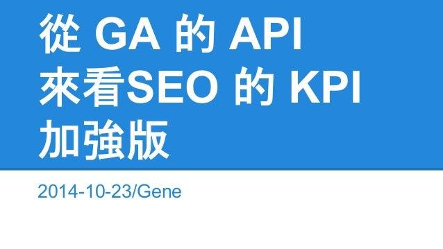 從 GA 的 API  來看SEO 的 KPI  加強版  2014-10-23/Gene