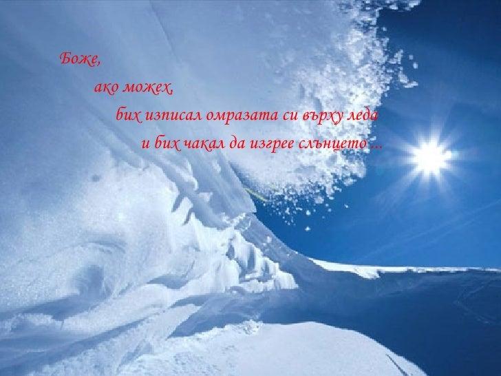 <ul><li>Боже, </li></ul><ul><li>ако можех,  </li></ul><ul><li>бих изписал омразата си върху леда  </li></ul><ul><li>и бих ...