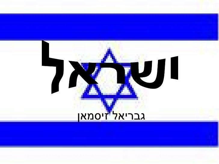 ישראל גבריאל זיסמאן