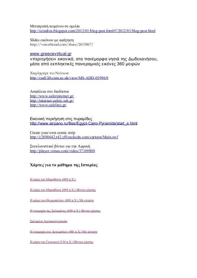 Μετατροπή κειμένου σε ομιλίαhttp://szindros.blogspot.com/2012/01/blog-post.html#!/2012/01/blog-post.htmlSlides εικόνων με ...