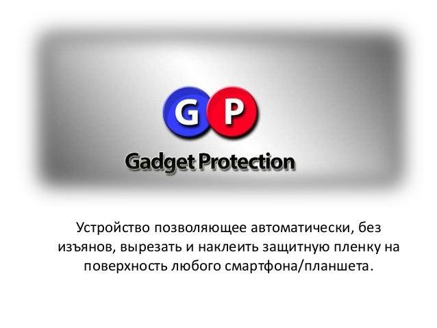Устройство позволяющее автоматически, без изъянов, вырезать и наклеить защитную пленку на поверхность любого смартфона/пла...