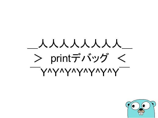 _人人人人人人人人_ > printデバッグ <  ̄Y^Y^Y^Y^Y^Y^Y ̄