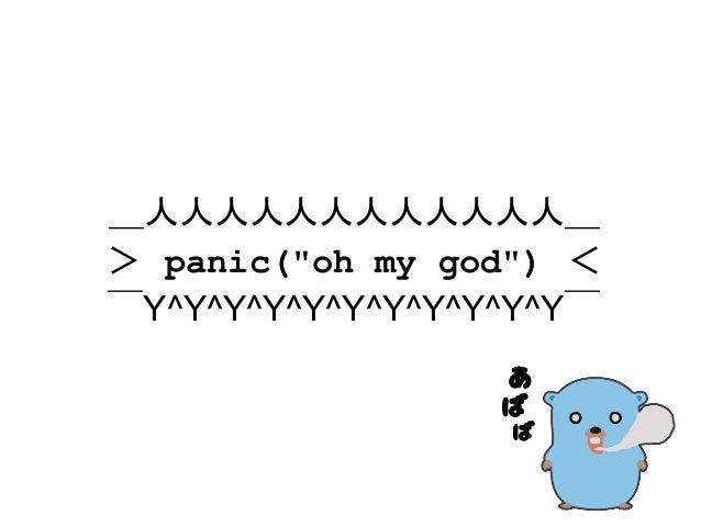 """_人人人人人人人人人人人人_ > panic(""""oh my god"""") <  ̄Y^Y^Y^Y^Y^Y^Y^Y^Y^Y^Y ̄"""