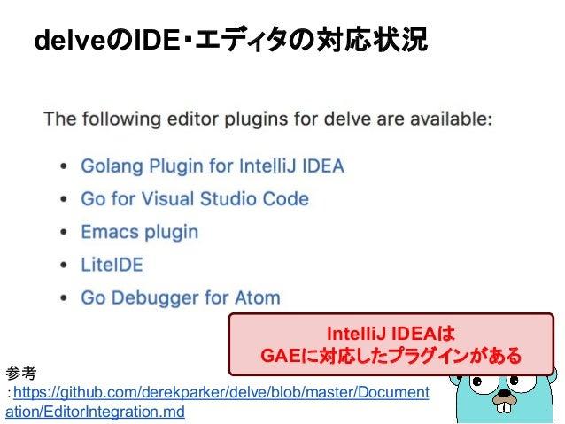 delveのIDE・エディタの対応状況 参考 :https://github.com/derekparker/delve/blob/master/Document ation/EditorIntegration.md IntelliJ IDEA...