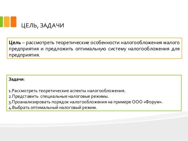 дипломная презентация по особенностям налогообложения малого бизнеса