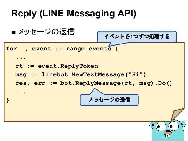 Gae/goでline Messaging Api Â�使う