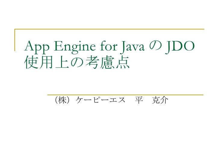 App Engine for Java の JDO 使用上の考慮点     (株)ケーピーエス 平 克介