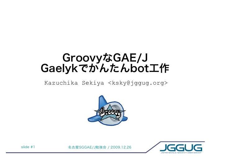 Kazuchika Sekiya <ksky@jggug.org>