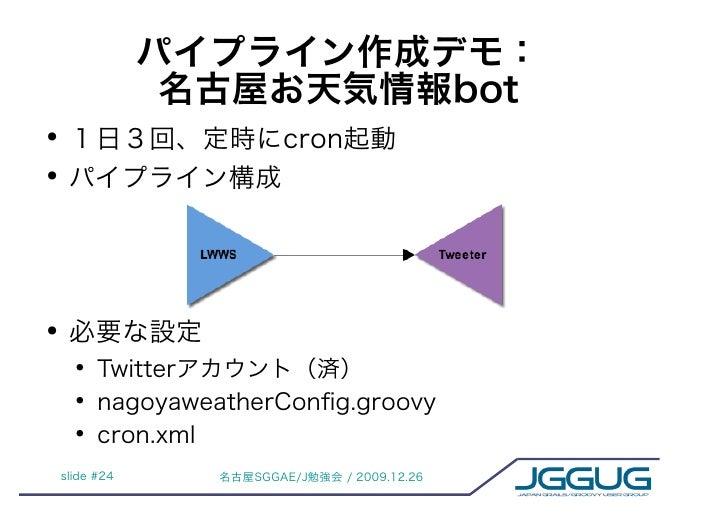 GroovyなGAE/J Gaelykでかんたんbot工作