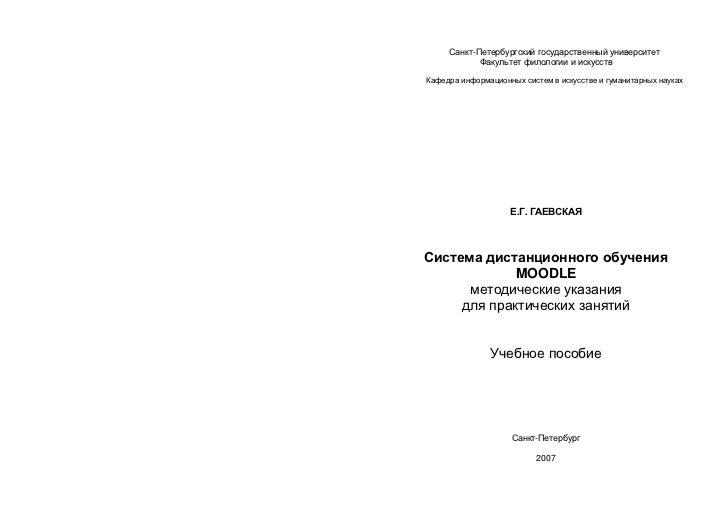 Санкт-Петербургский государственный университет            Факультет филологии и искусствКафедра информационных систем в и...