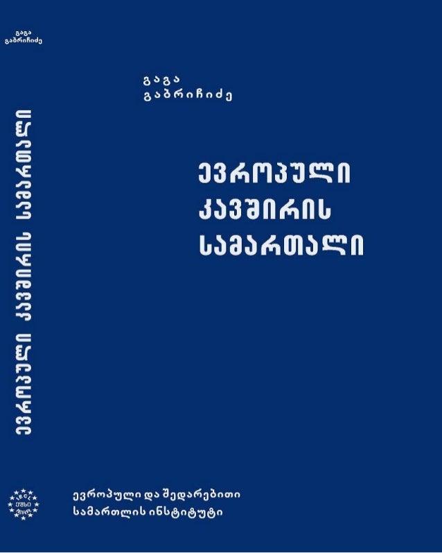 ევროპული კავშირის სამართალი გაგა გაბრიჩიძე  ევროპული და შედარებითი სამართლის ინსტიტუტის გამომცემლობა  თბილისი 2012