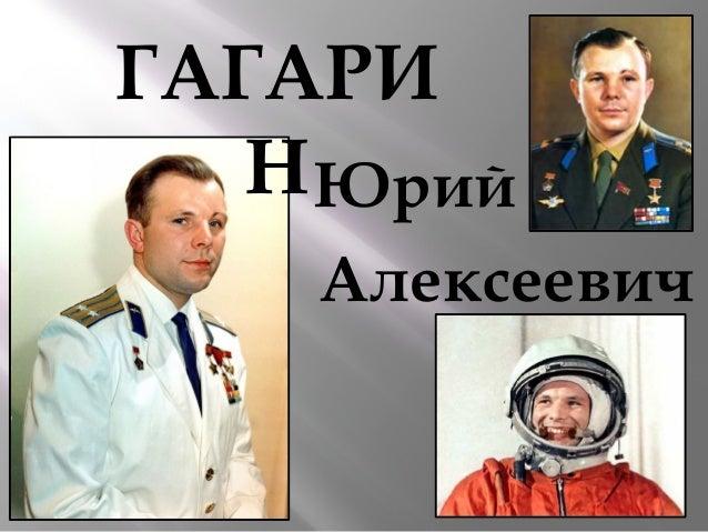 ГАГАРИ НЮрий Алексеевич