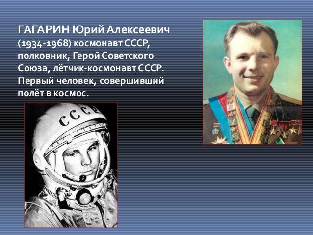 ГАГАРИН Юрий Алексеевич (1934-1968) космонавт СССР, полковник, Герой Советского Союза, лётчик-космонавт СССР. Первый челов...