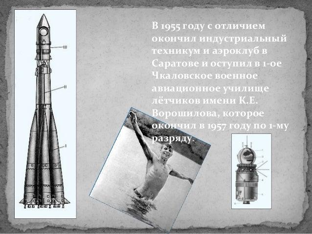 В 1955 году с отличием окончил индустриальный техникум и аэроклуб в Саратове и оступил в 1-ое Чкаловское военное авиационн...