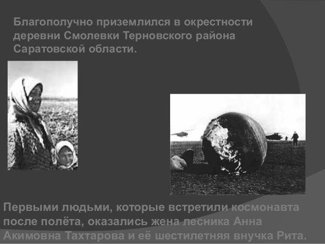 Благополучно приземлился в окрестности деревни Смолевки Терновского района Саратовской области. Первыми людьми, которые вс...