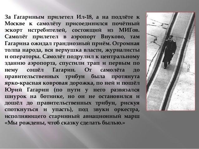 За Гагариным прилетел Ил-18, а на подлёте к Москве к самолёту присоединился почётный эскорт истребителей, состоящий из МИГ...