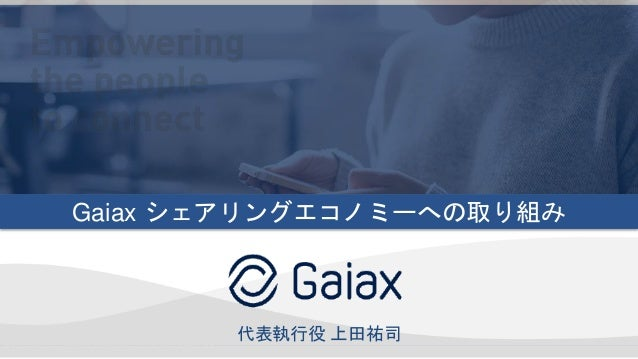 Copyright © Gaiax Co.Ltd. All rights reserved. Gaiax シェアリングエコノミーへの取り組み 代表執行役 上田祐司
