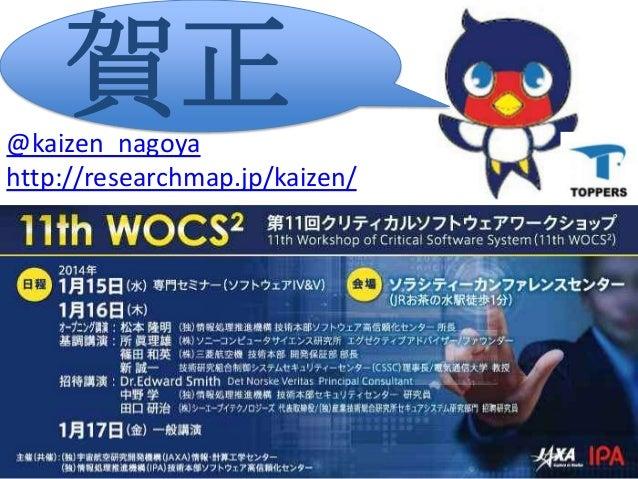 賀正 @kaizen_nagoya http://researchmap.jp/kaizen/