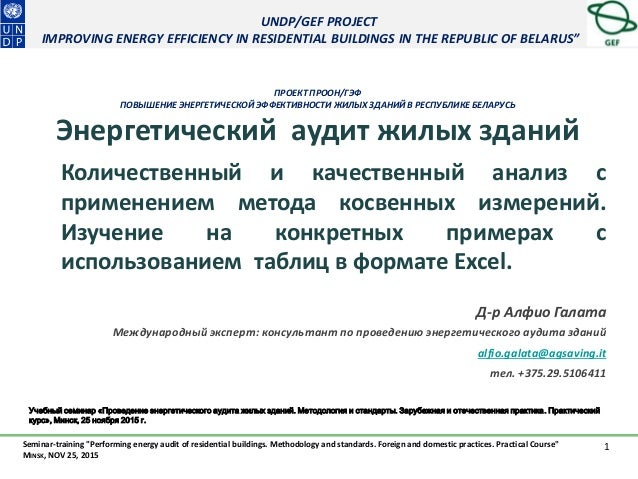 "UNDP/GEF PROJECT IMPROVING ENERGY EFFICIENCY IN RESIDENTIAL BUILDINGS IN THE REPUBLIC OF BELARUS"" Seminar-training ""Perfor..."