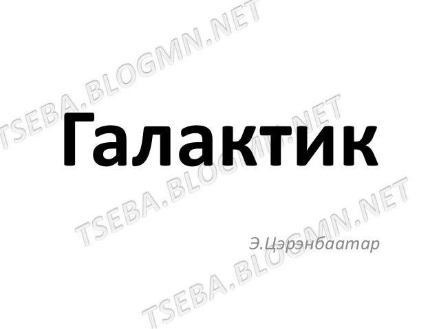Галактик Э.Цэрэнбаатар