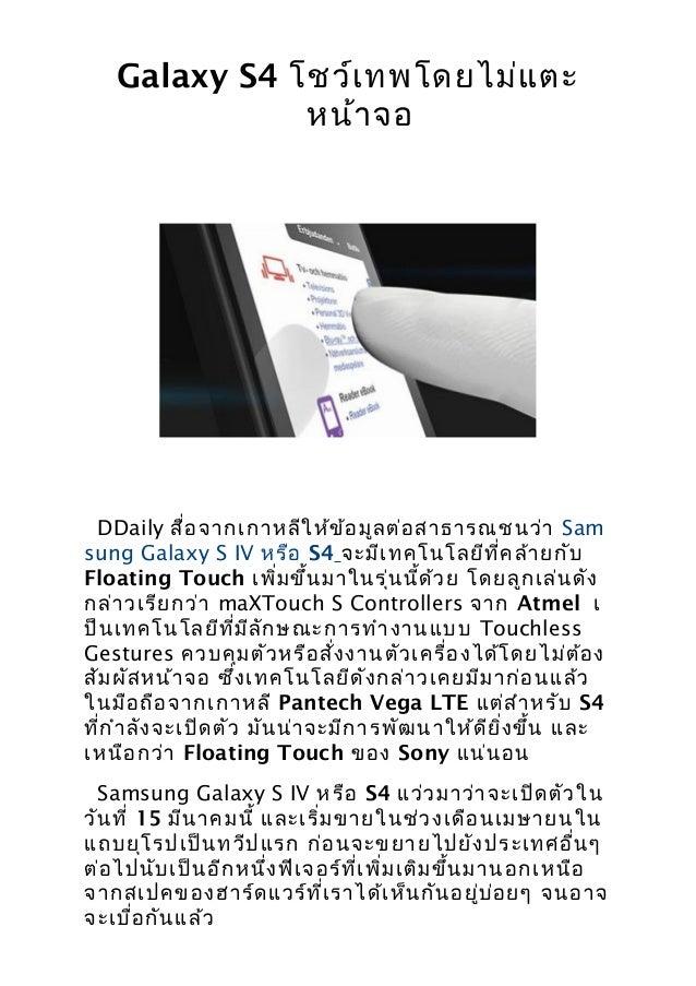 Galaxy S4 โชว์เ ทพโดยไม่แ ตะ               หน้า จอ DDaily สื่อ จากเกาหลีใ ห้ข ้อ มูล ต่อ สาธารณชนว่า Samsung Galaxy S IV ห...