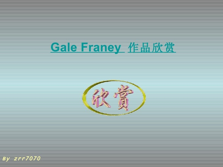Gale Franey   作品欣赏 By zrr7070