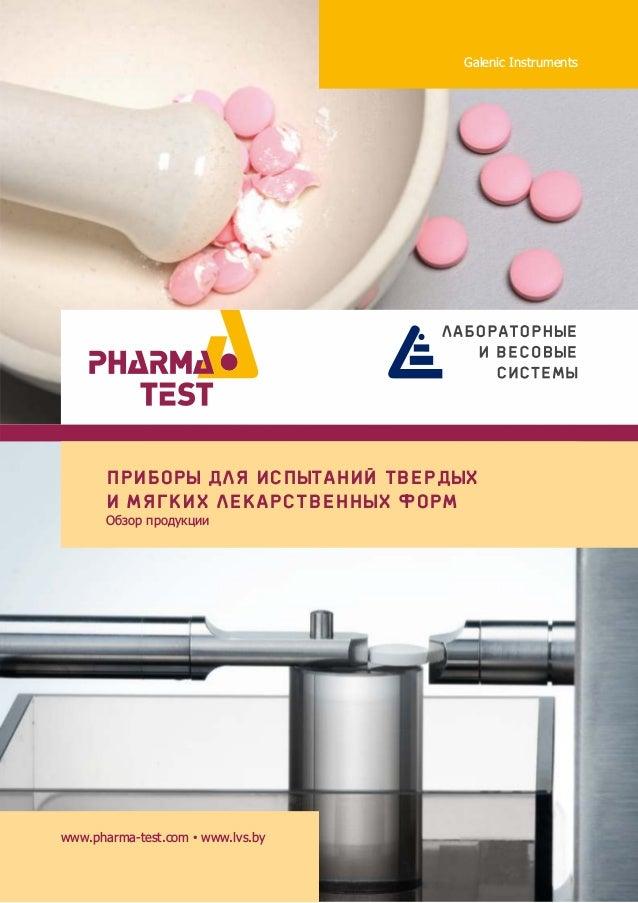 Galenic Instruments Приборы для испытаний твердых и мягких лекарственных форм Обзор продукции www.pharma-test.com • www.lv...