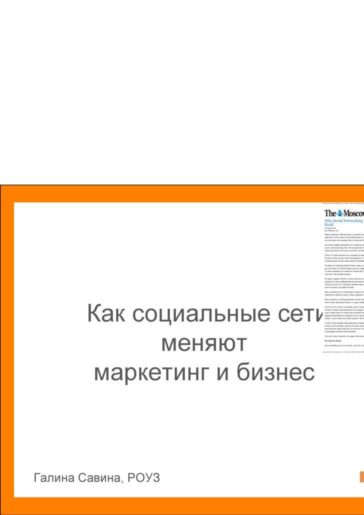Как социальные сети меняют  маркетинг и бизнес   Галина Савина, РОУЗ