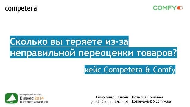 competeracompetera Сколько вы теряете из-за неправильной переоценки товаров? кейс Competera & Comfy Александр Галкин galki...