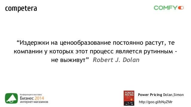 Спрос и конкуренция в онлайн канале Сompetera owox 2014 Slide 2