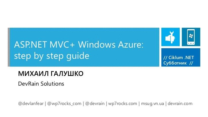ASP.NET MVC+ Windows Azure:step by step guide                                                // Ciklum .NET               ...