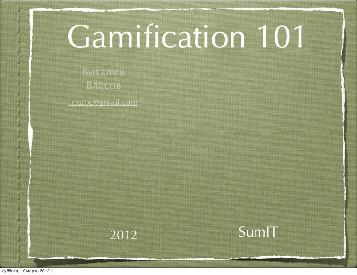 Gamification 101                               Виталий                                Власов                            inx...