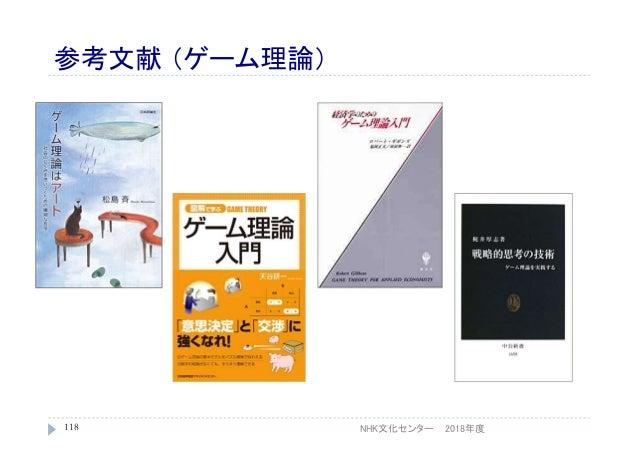 参考文献 (ゲーム理論) 2018年度NHK文化センター118