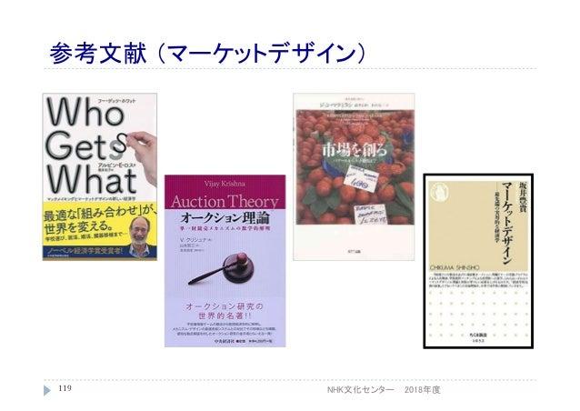 参考文献 (マーケットデザイン) 2018年度NHK文化センター119