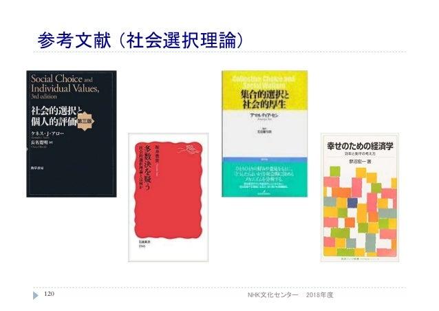 参考文献 (社会選択理論) 2018年度NHK文化センター120