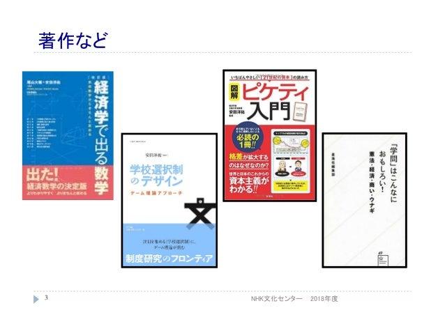 著作など 2018年度3 NHK文化センター